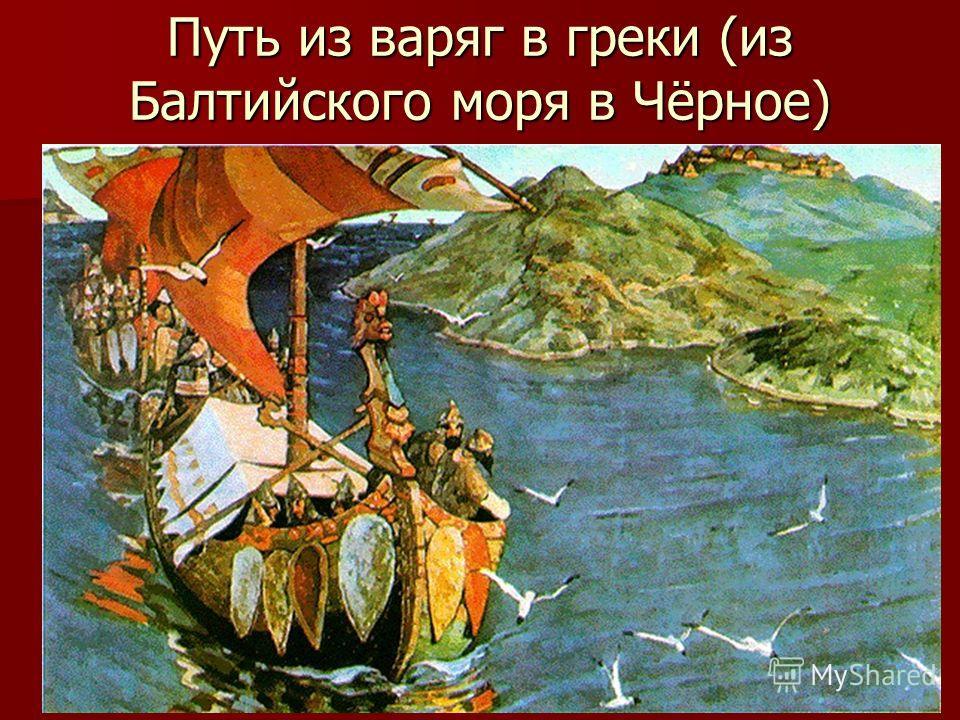 Путь из варяг в греки (из Балтийского моря в Чёрное)