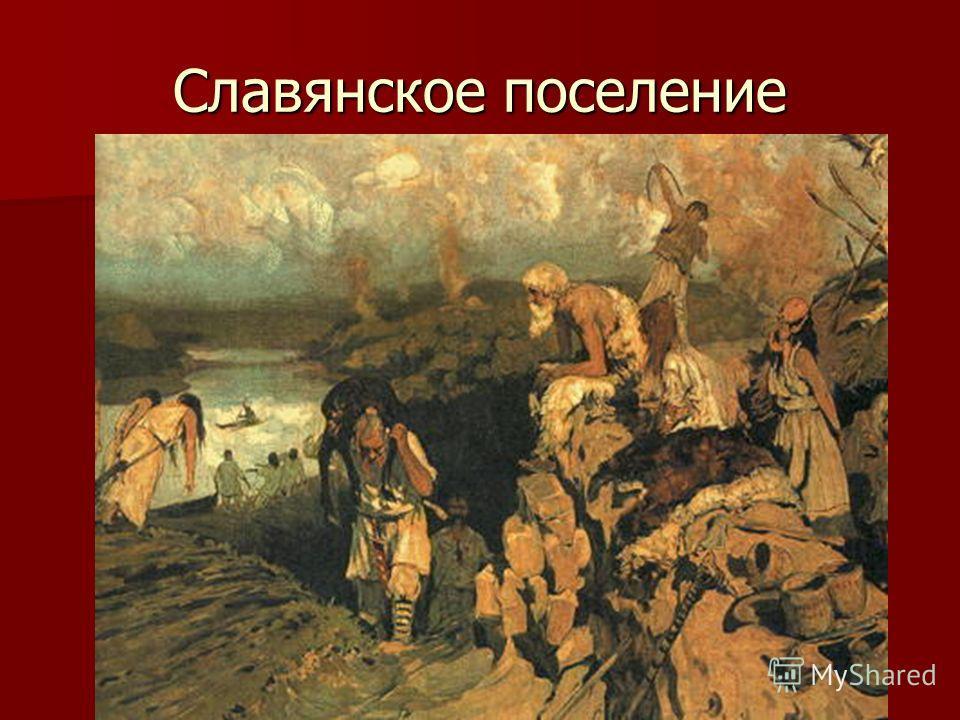 Славянское поселение
