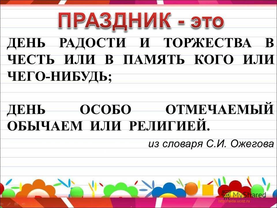 Реферат на тему праздники народов россии 9224