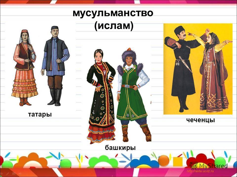 мусульманство (ислам) татары башкиры чеченцы