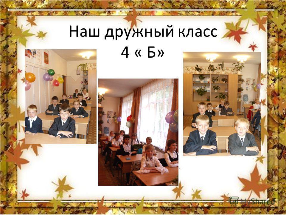 Наш дружный класс 4 « Б»