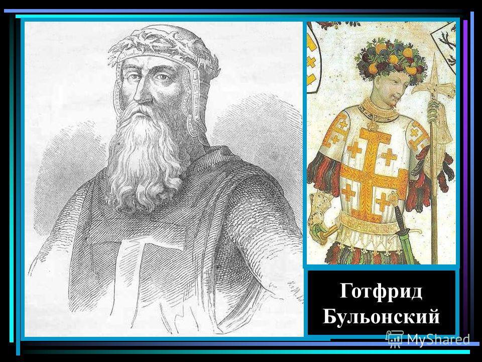 Готфрид Бульонский