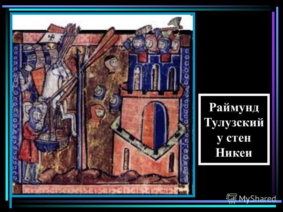 Раймунд Тулузский у стен Никеи