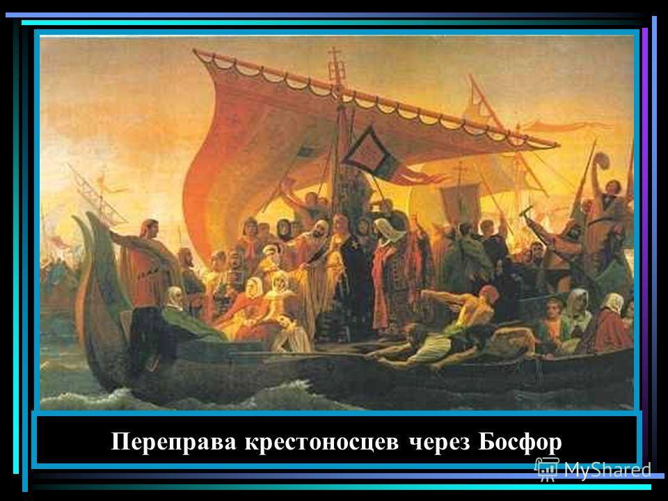 Переправа крестоносцев через Босфор