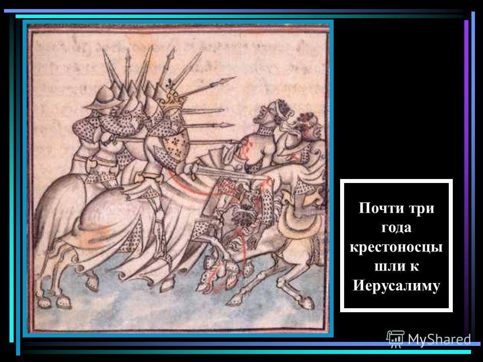 Почти три года крестоносцы шли к Иерусалиму