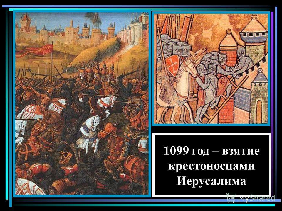 1099 год – взятие крестоносцами Иерусалима