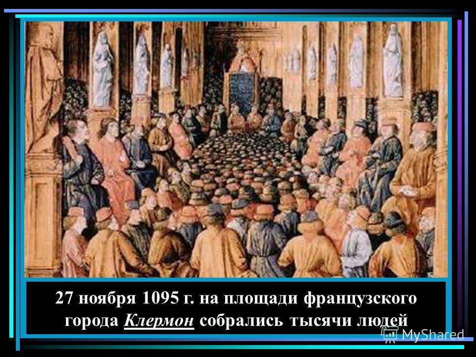 27 ноября 1095 г. на площади французского города Клермон собрались тысячи людей