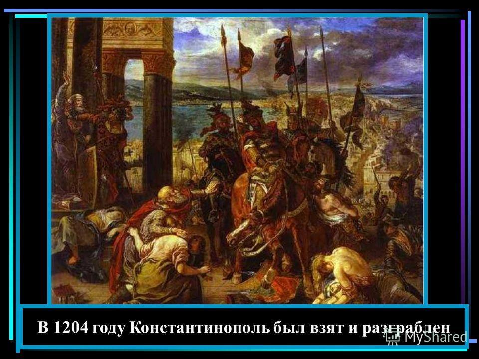 В 1204 году Константинополь был взят и разграблен