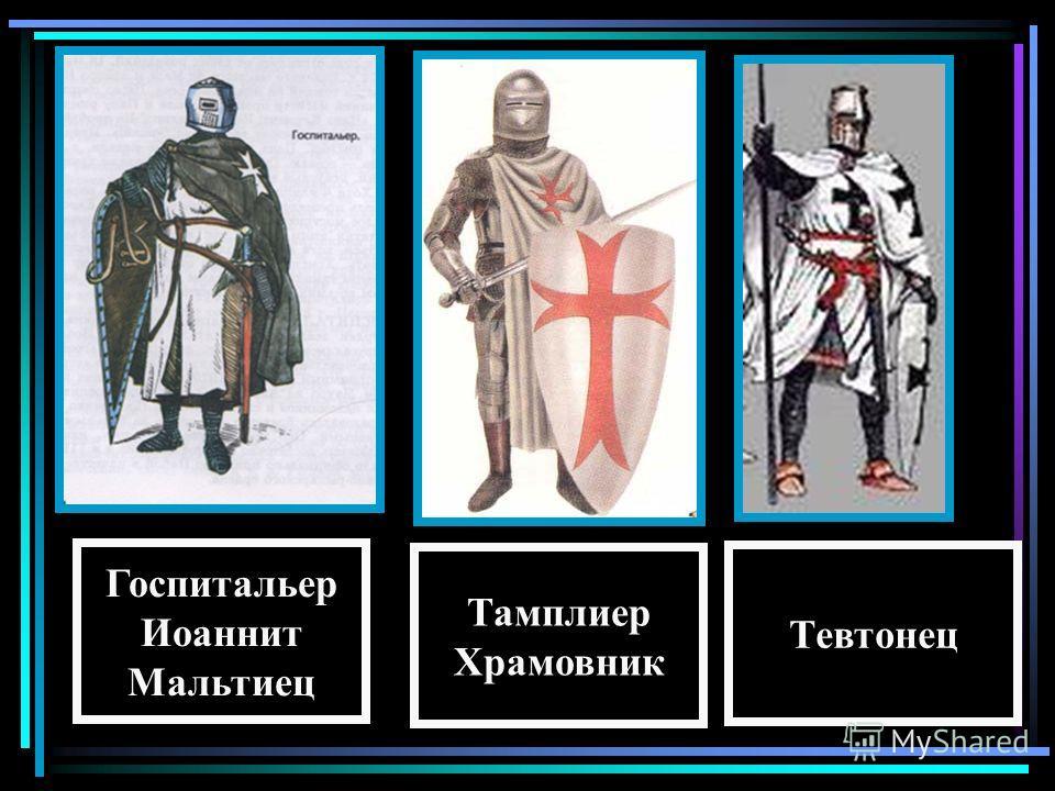 Госпитальер Иоаннит Мальтиец Тамплиер Храмовник Тевтонец