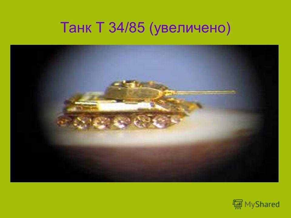 Танк Т 34/85 (увеличено)