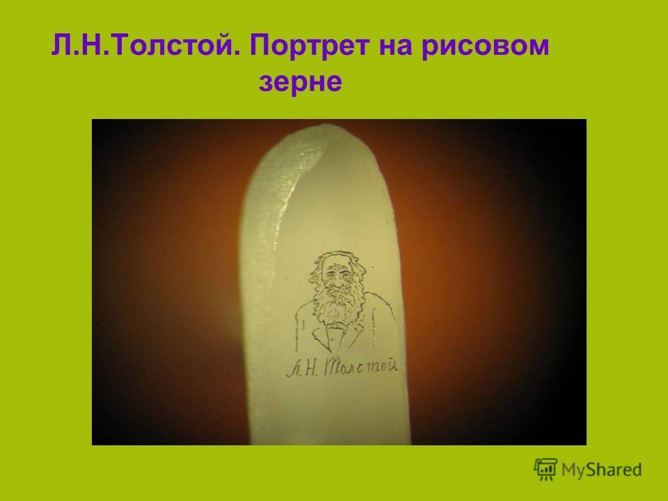 Л.Н.Толстой. Портрет на рисовом зерне