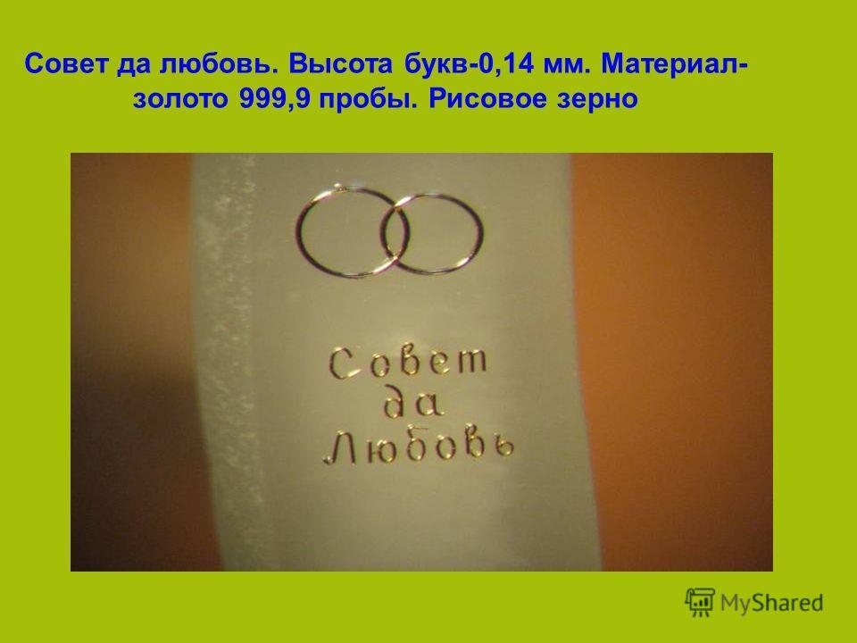 Совет да любовь. Высота букв-0,14 мм. Материал- золото 999,9 пробы. Рисовое зерно