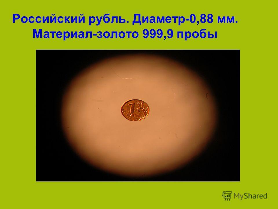 Российский рубль. Диаметр-0,88 мм. Материал-золото 999,9 пробы
