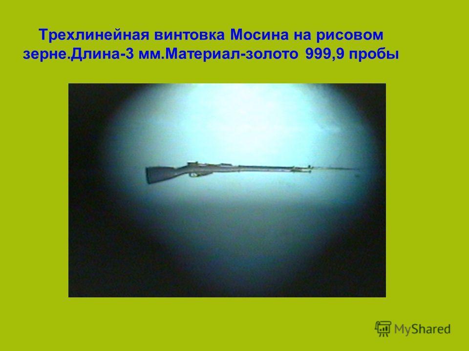 Трехлинейная винтовка Мосина на рисовом зерне.Длина-3 мм.Материал-золото 999,9 пробы