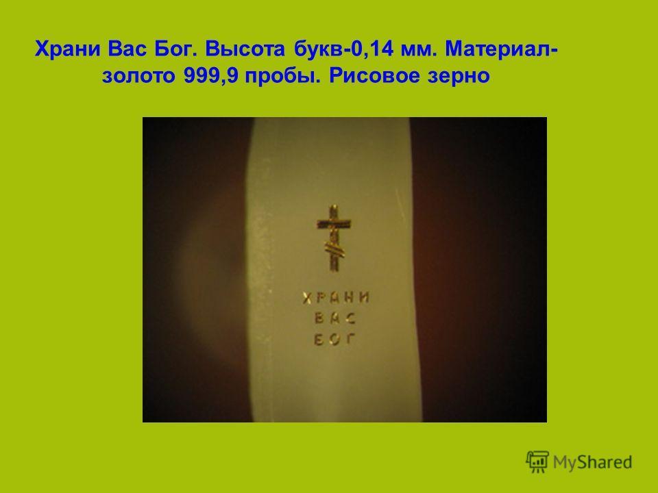 Храни Вас Бог. Высота букв-0,14 мм. Материал- золото 999,9 пробы. Рисовое зерно