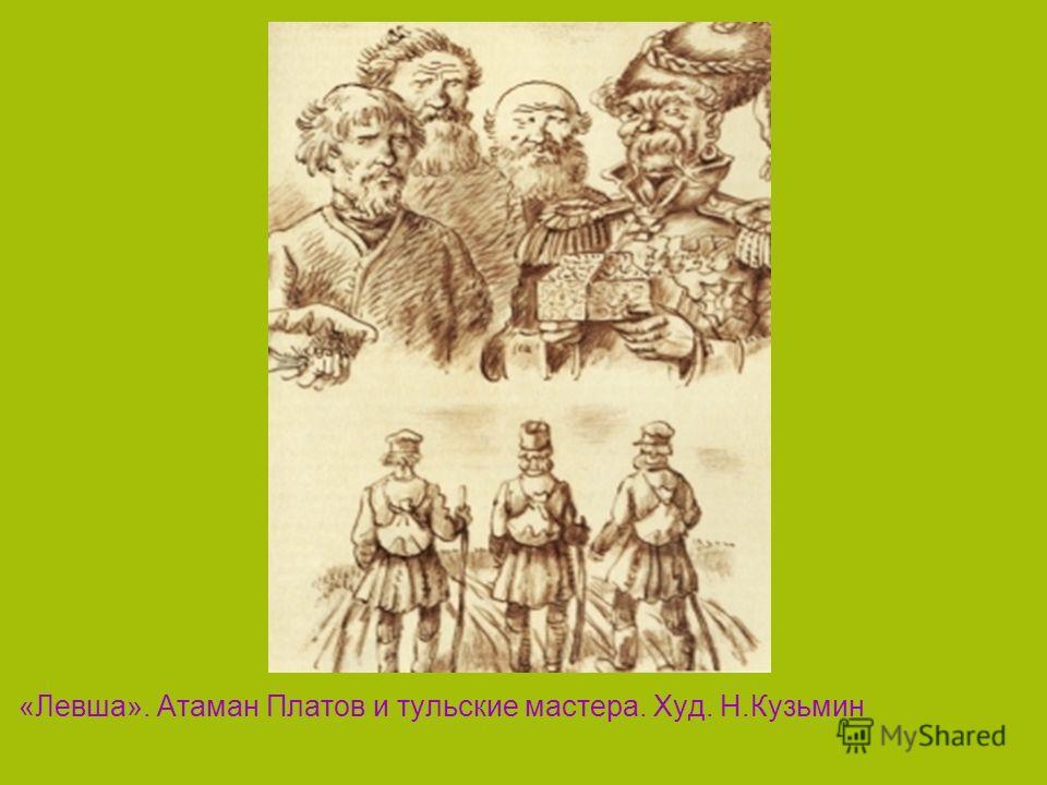 «Левша». Атаман Платов и тульские мастера. Худ. Н.Кузьмин