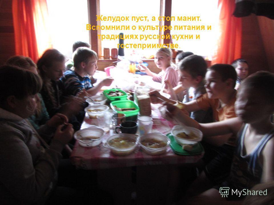 Желудок пуст, а стол манит. Вспомнили о культуре питания и традициях русской кухни и гостеприимстве.