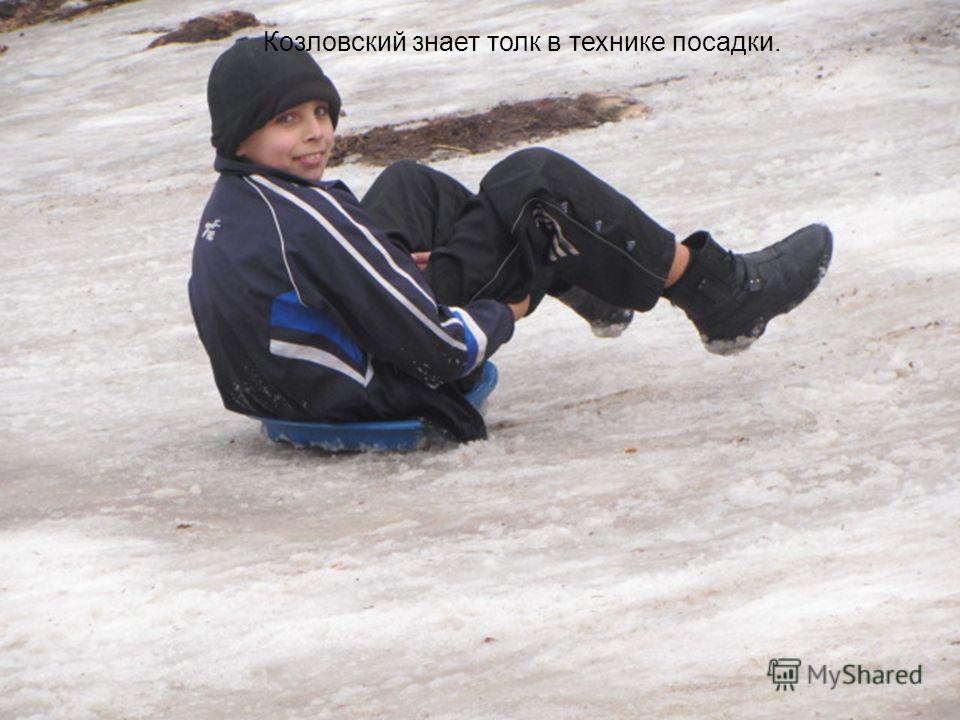 Козловский знает толк в технике посадки.