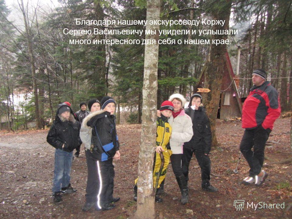 Благодаря нашему экскурсоводу Коржу Сергею Васильевичу мы увидели и услышали много интересного для себя о нашем крае.