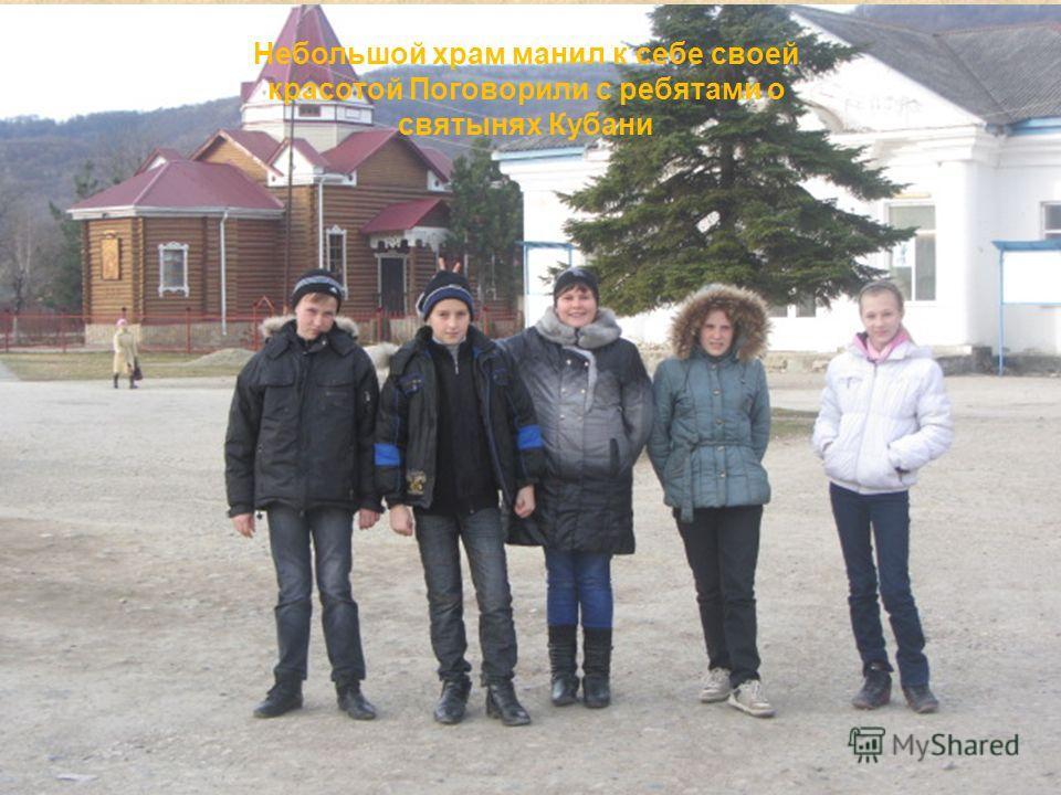 Небольшой храм манил к себе своей красотой Поговорили с ребятами о святынях Кубани