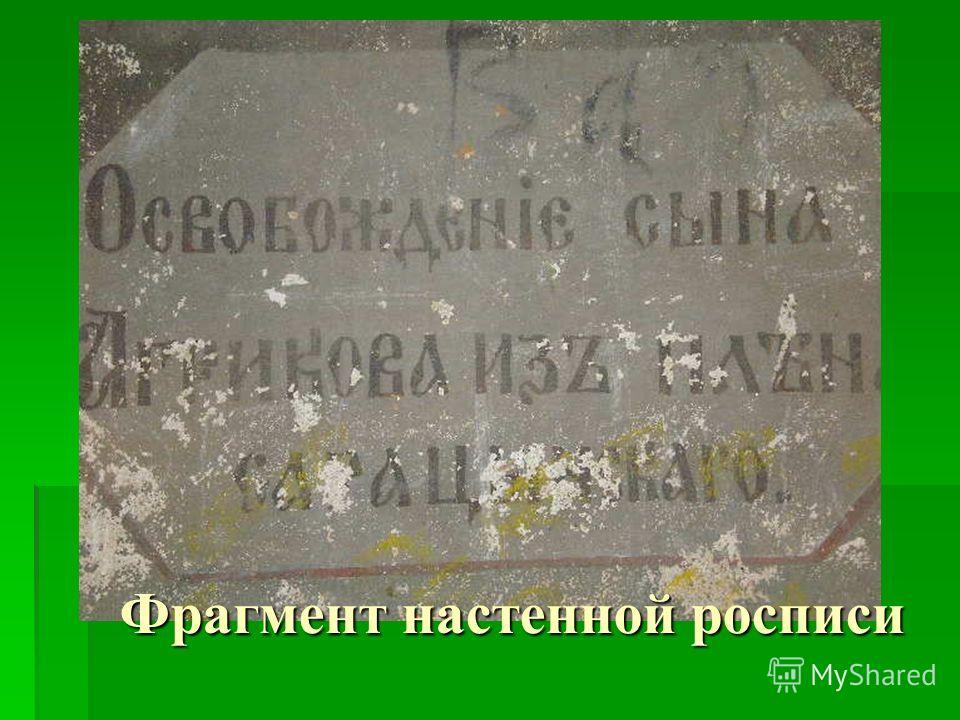 Фрагмент настенной росписи