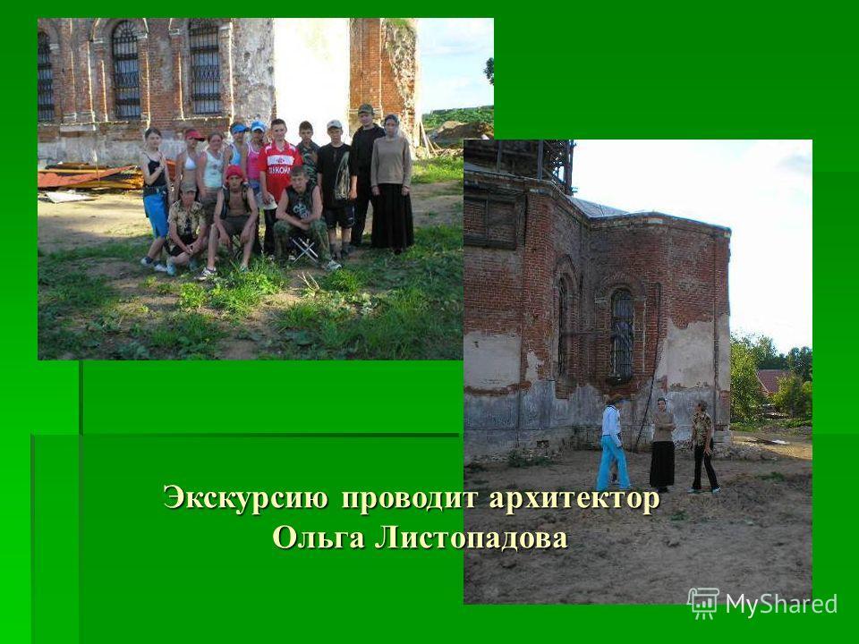Экскурсию проводит архитектор Ольга Листопадова