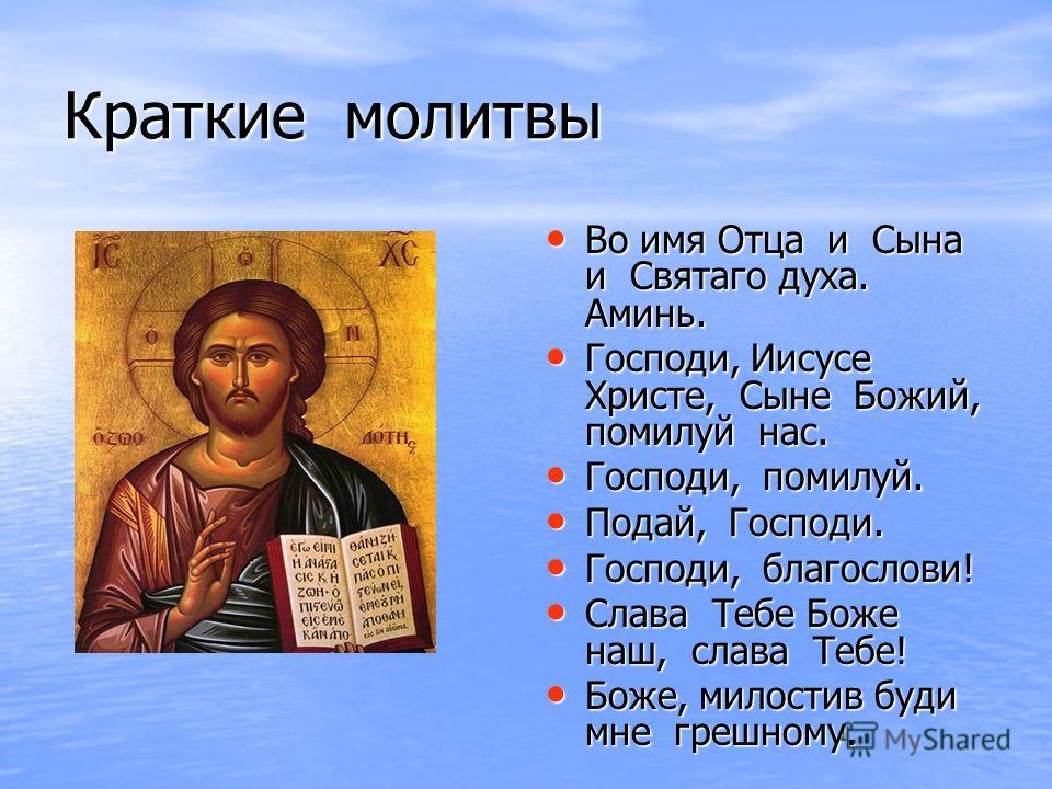 Краткие молитвы Во имя Отца и Сына и Святаго духа. Аминь. Во имя Отца и Сына и Святаго духа. Аминь. Господи, Иисусе Христе, Сыне Божий, помилуй нас. Господи, Иисусе Христе, Сыне Божий, помилуй нас. Господи, помилуй. Господи, помилуй. Подай, Господи.
