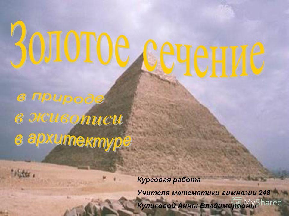 Курсовая работа Учителя математики гимназии 248 Куликовой Анны Владимировны