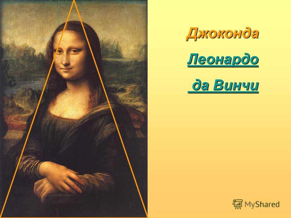 Джоконда Леонардо да Винчи да Винчи