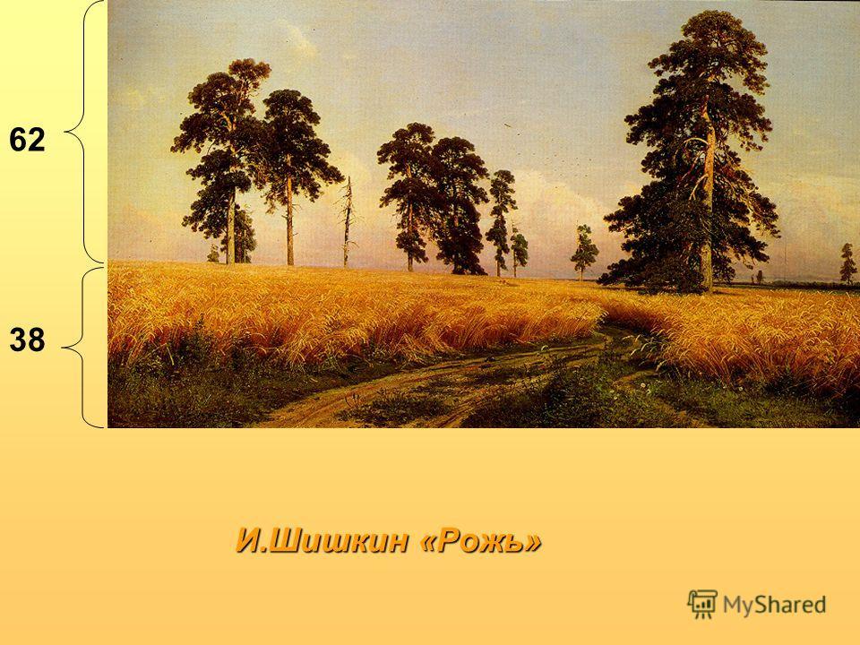 38 И.Шишкин «Рожь»