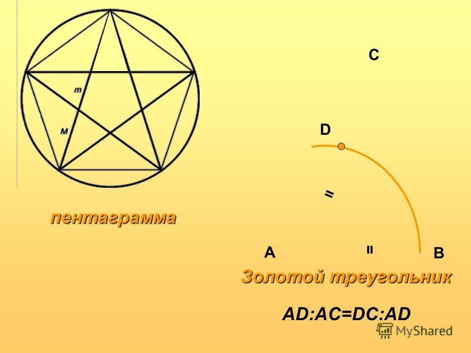пентаграмма Золотой треугольник D = = А В С AD:AC=DC:AD