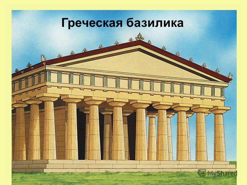 Греческая базилика