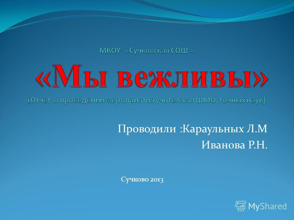 Проводили :Караульных Л.М Иванова Р.Н. Сучково 2013