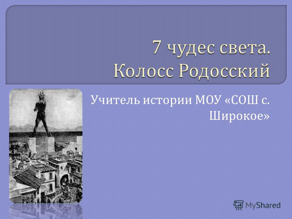 Учитель истории МОУ « СОШ с. Широкое »