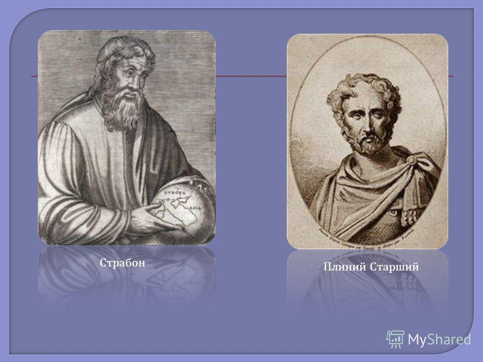 Страбон Плиний Старший