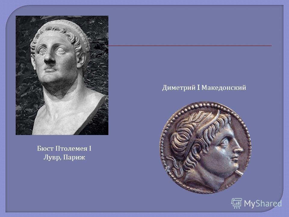 Бюст Птолемея I Лувр, Париж Диметрий I Македонский