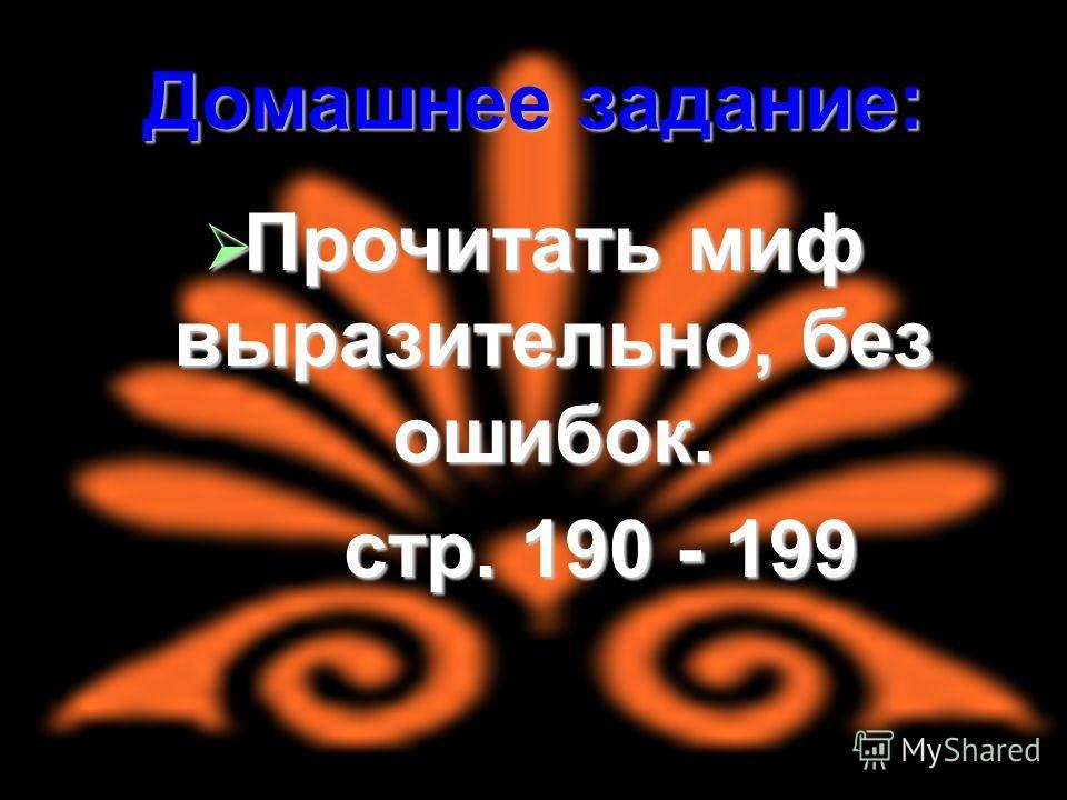 Домашнее задание: Прочитать миф выразительно, без ошибок. стр. 190 - 199
