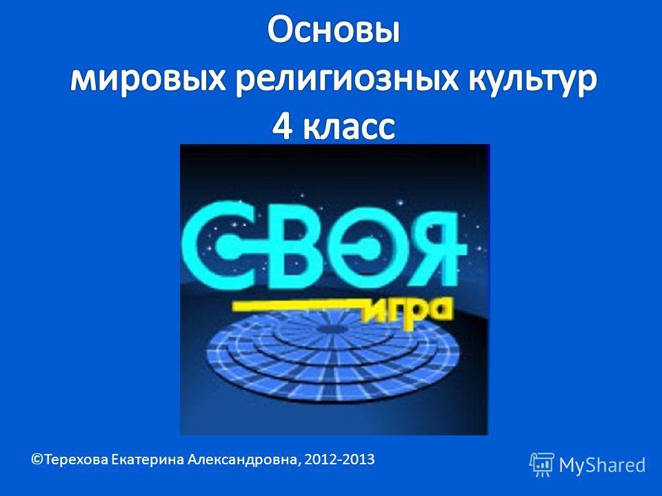 ©Терехова Екатерина Александровна, 2012-2013