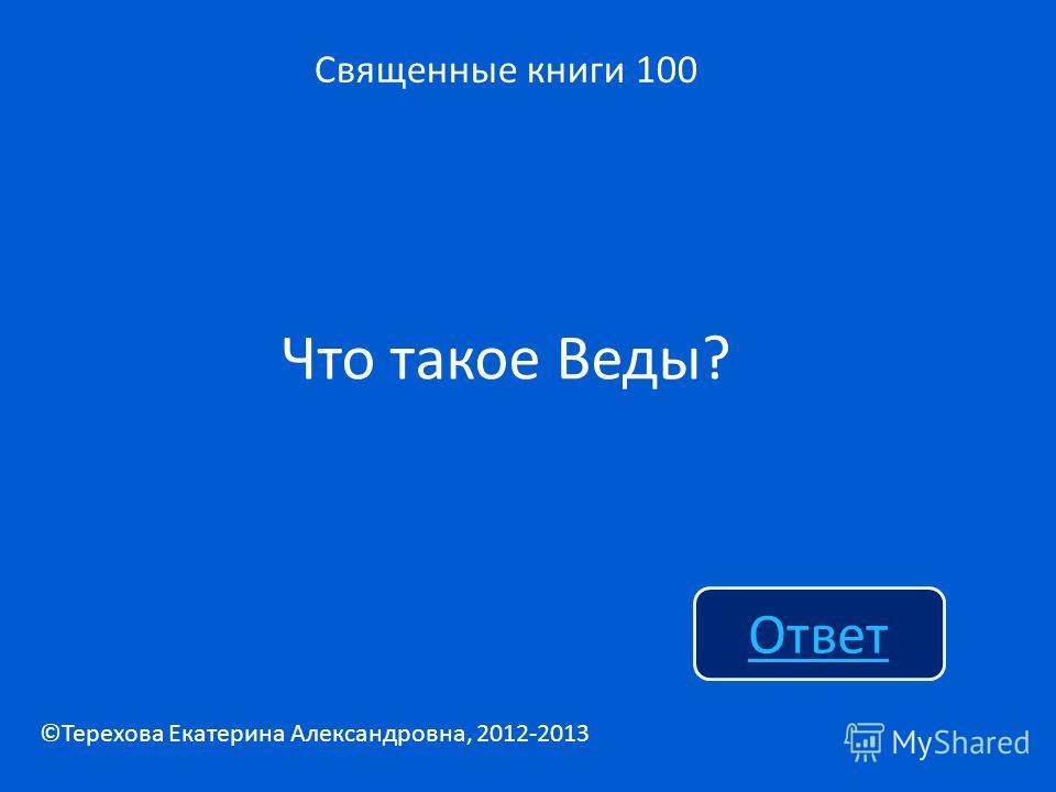Что такое Веды? Священные книги 100 Ответ ©Терехова Екатерина Александровна, 2012-2013