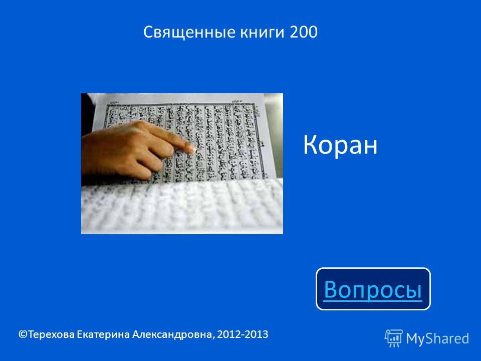 Коран Священные книги 200 Вопросы ©Терехова Екатерина Александровна, 2012-2013