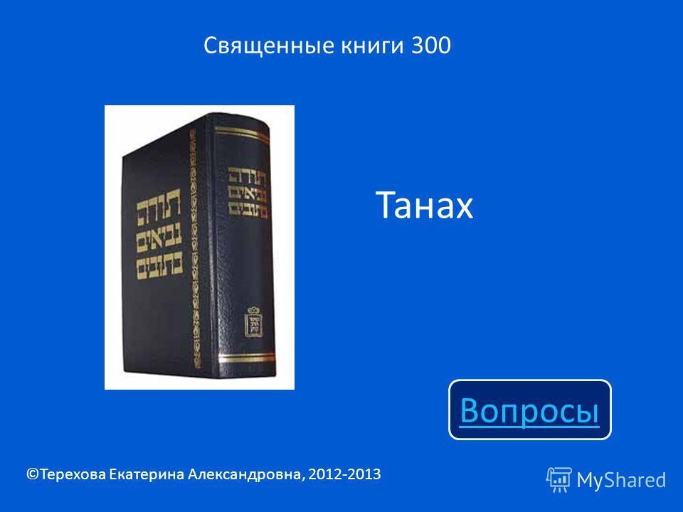 Танах Священные книги 300 Вопросы ©Терехова Екатерина Александровна, 2012-2013