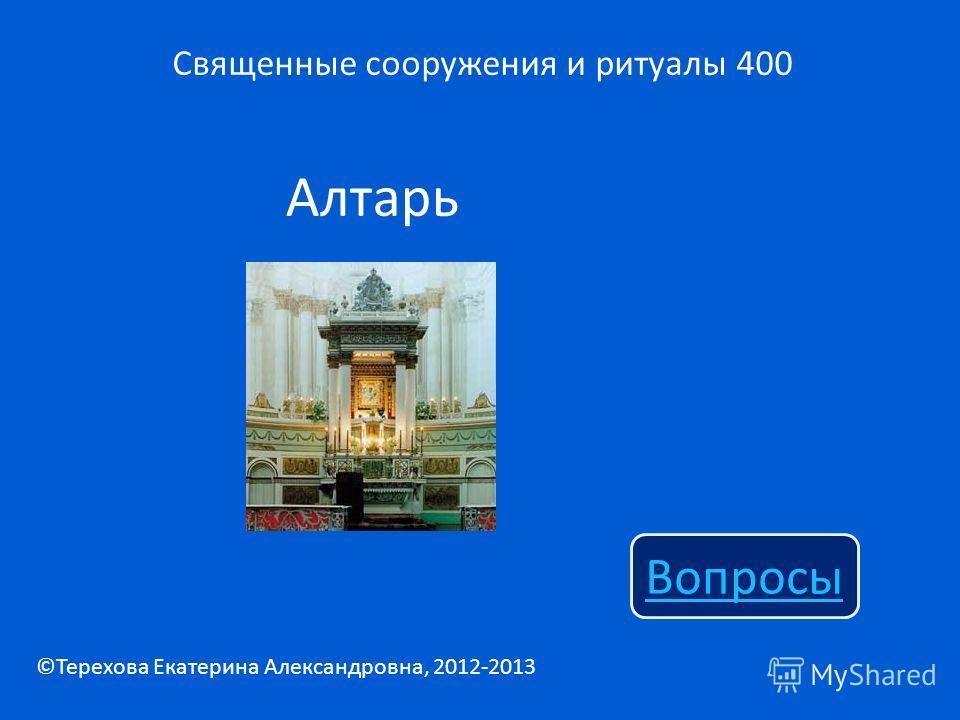Алтарь Священные сооружения и ритуалы 400 Вопросы ©Терехова Екатерина Александровна, 2012-2013