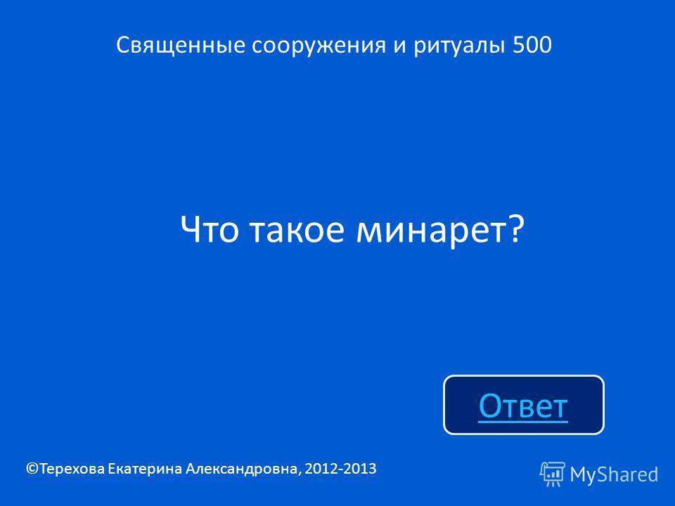 Что такое минарет? Священные сооружения и ритуалы 500 Ответ ©Терехова Екатерина Александровна, 2012-2013