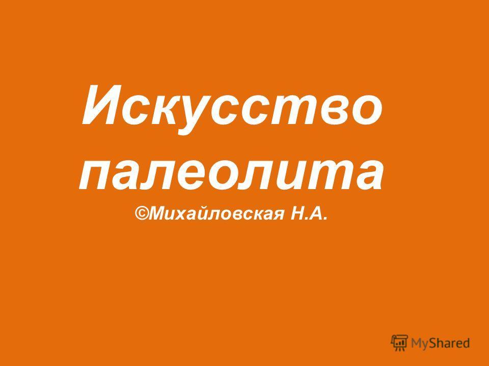 Искусство палеолита ©Михайловская Н.А.