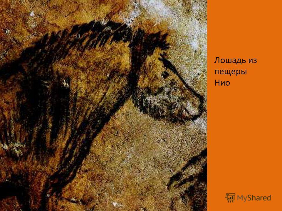 Лошадь из пещеры Нио