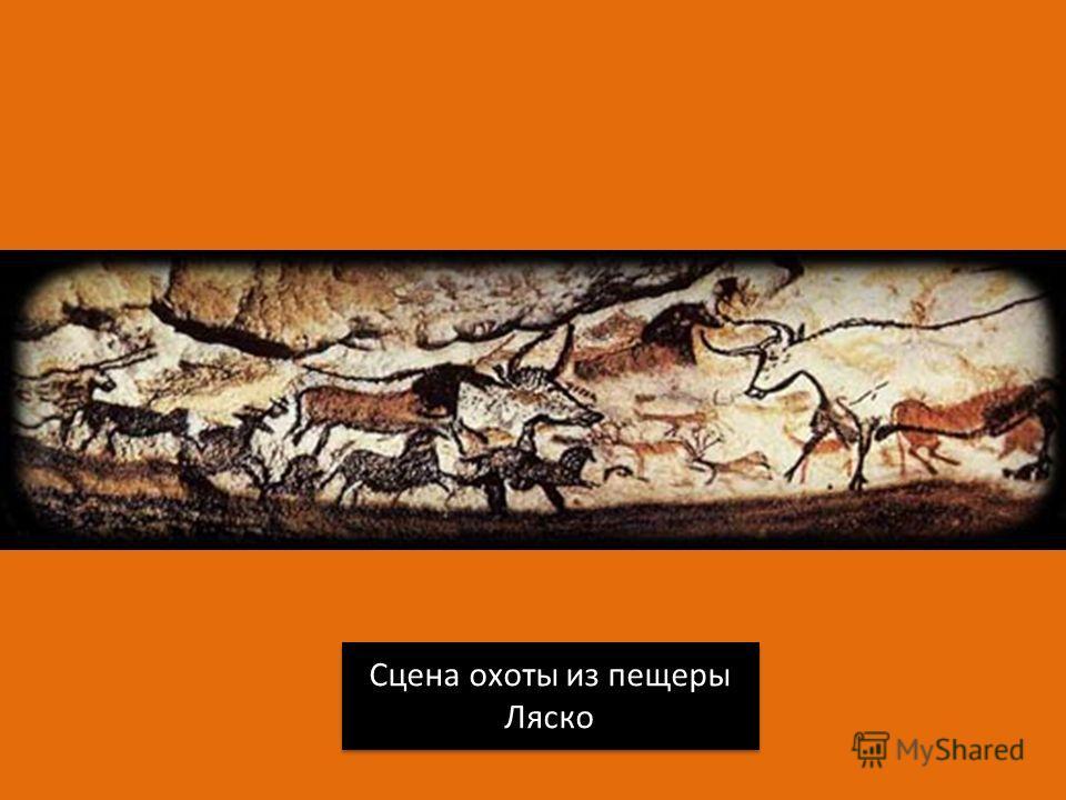 Сцена охоты из пещеры Ляско