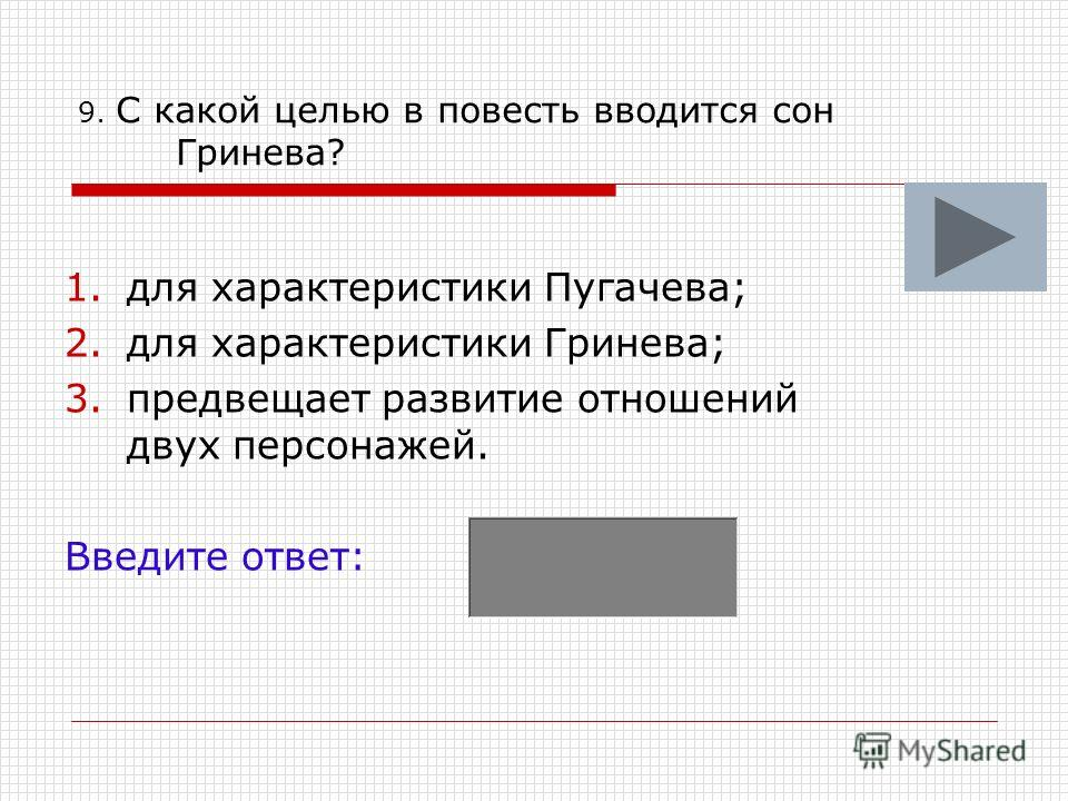 9. С какой целью в повесть вводится сон Гринева? 1.для характеристики Пугачева; 2.для характеристики Гринева; 3.предвещает развитие отношений двух персонажей. Введите ответ: