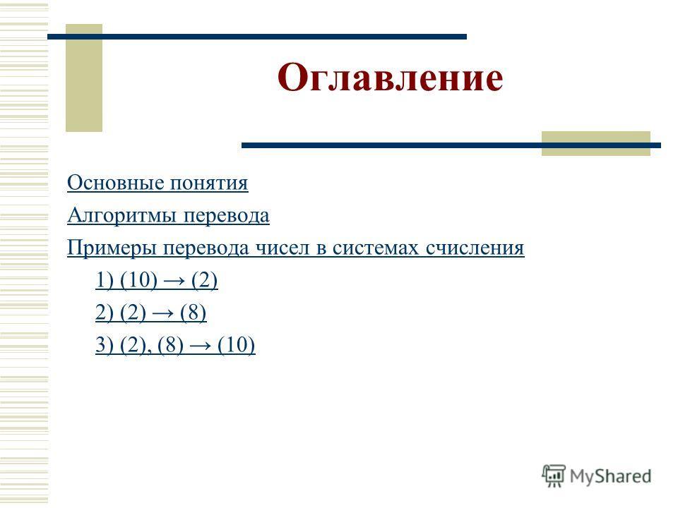 Оглавление Основные понятия Алгоритмы перевода Примеры перевода чисел в системах счисления 1) (10) (2)1) (10) (2) 2) (2) (8) 3) (2), (8) (10)