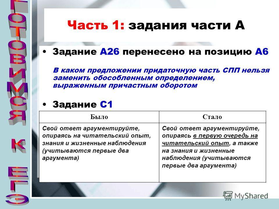 Часть 1: задания части А Задание А26 перенесено на позицию А6 В каком предложении придаточную часть СПП нельзя заменить обособленным определением, выраженным причастным оборотом Задание С1 БылоСтало Свой ответ аргументируйте, опираясь на читательский