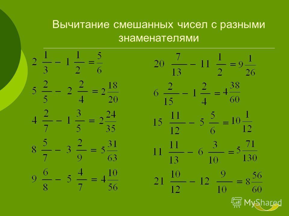 Вычитание смешанных чисел с разными знаменателями